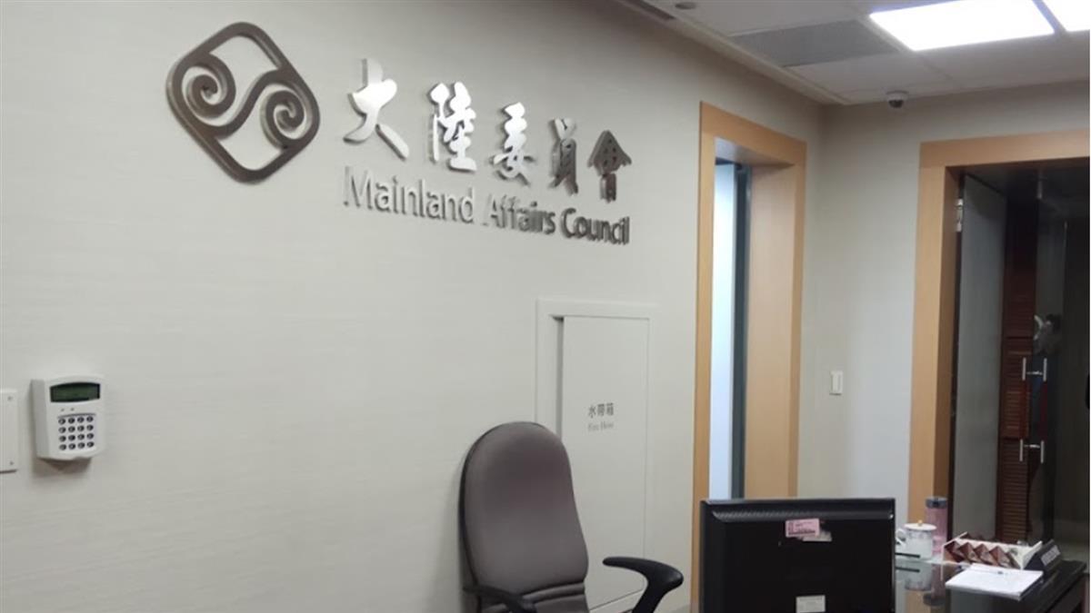 台灣非中國一部分  陸委會:北京不要再自欺欺人