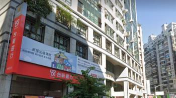 快訊/台新銀神鬼理專A客戶2.9億 遭刑事局拘提到案