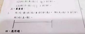 小二數學考畫一條「比8公分長、7公分短的線」 高手出來解答了