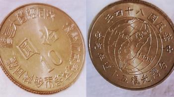 罕見台灣圖硬幣!他買便當掏紀念幣被拒收 網驚:不識貨