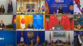 台灣遭RCEP排除在外!國內傳產恐遭衝擊?專家給答案