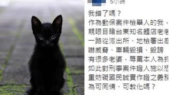 他作證「台東知名麵店摔死貓」 遭親友團恐嚇無助喊:我錯了嗎?