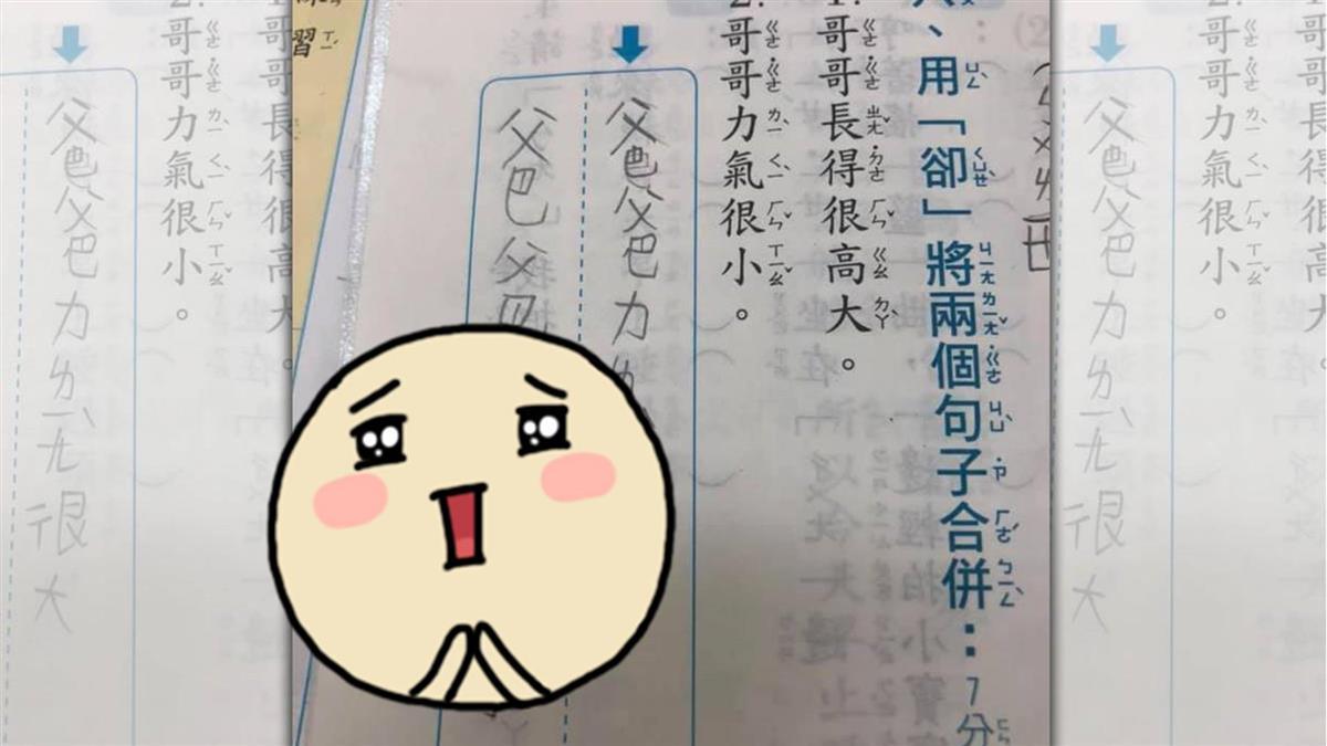 學生寫作業揭爸爸「下體祕密」!網驚:是館長的小孩嗎