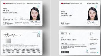 憂被中國大陸滲透!綠委呼籲暫緩換發數位身分證