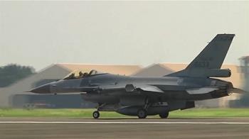 空軍150架F-16不含今年 已8起「失事、失蹤」意外