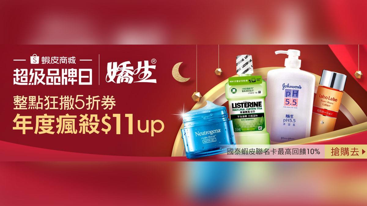 雙11再加碼!「嬌生集團x蝦皮商城」超級品牌日優惠週年慶