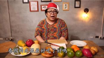 娘娘下戰帖!怒嗆台灣水果輸泰國 因為有2種不好吃