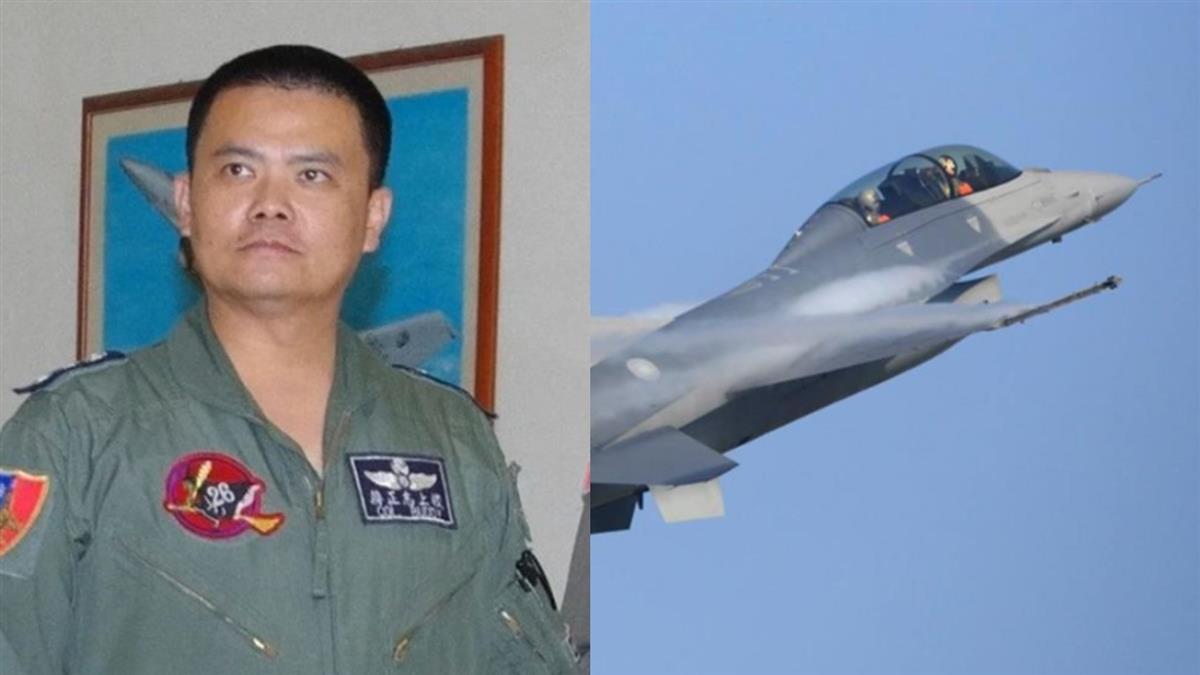 找到疑信標訊號!F-16失聯26小時 空軍曝可能原因