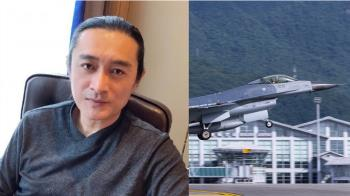 F-16戰機失聯台灣空軍停飛檢查 黃安諷刺狂酸:抗中不夠認真