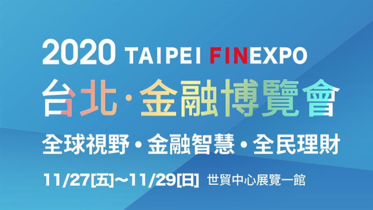 2020金融博覽會11月底登場 重磅講者齊聚
