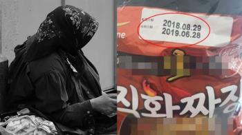 惡劣!台北女送食物給82歲回收嬤 她看氣炸:全過期一年