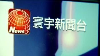 獨/中嘉公文曝光 推薦寰宇新聞進駐52頻道