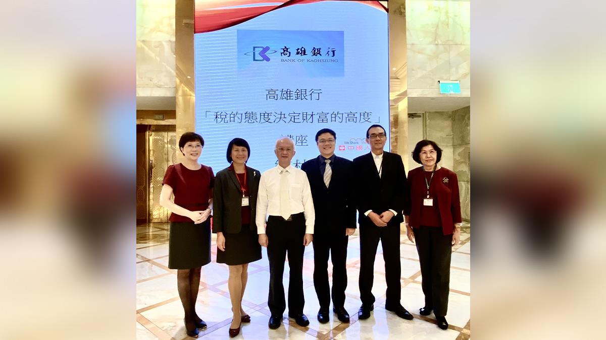 高雄銀行與中國人壽合作  舉辦「稅的態度決定財富的高度」講座