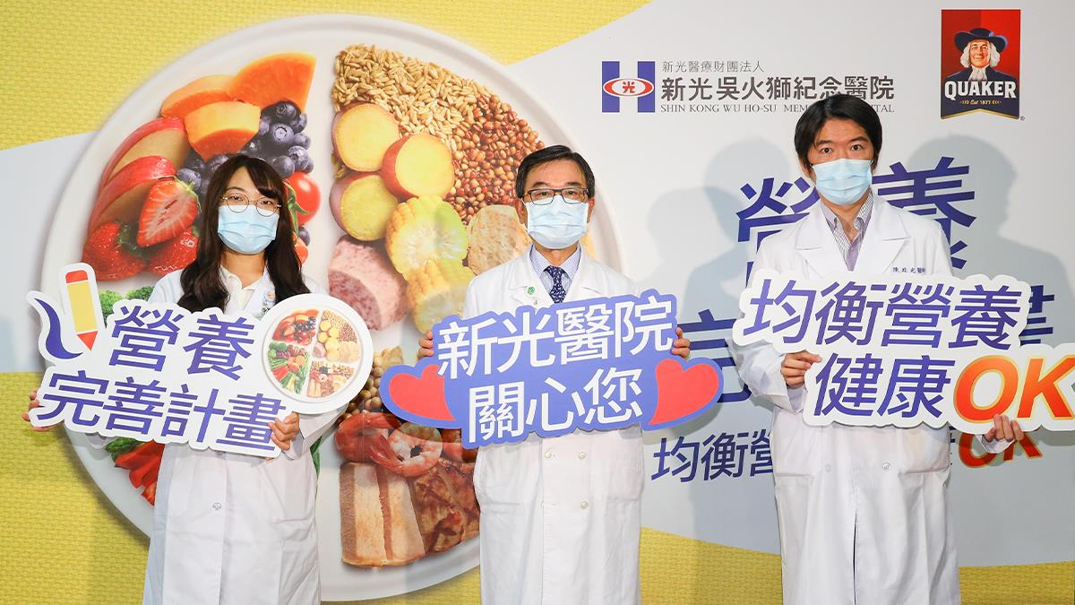 WHO警告:糖是隱形健康殺手!新光醫院與桂格完膳合作營養完善計畫