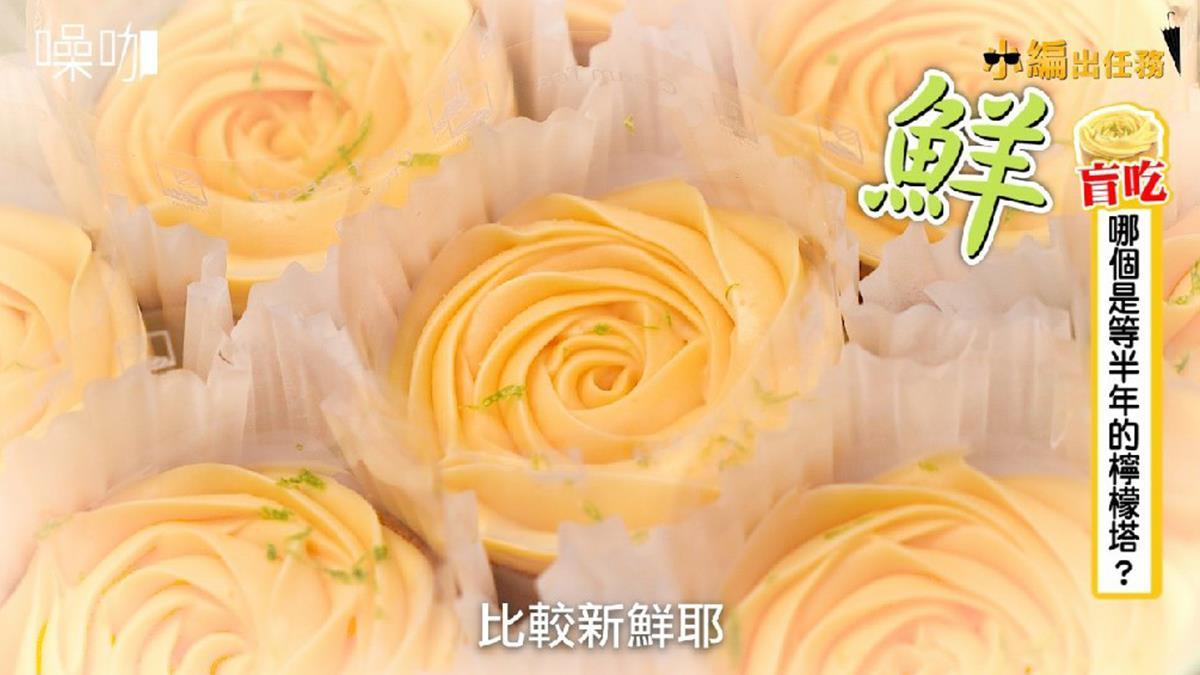 網路人氣TOP3「玫瑰檸檬塔」盲吃評比  網購要等半年是噱頭還真本事?