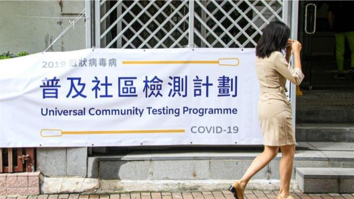 香港爆「第四波疫情」,近期通關,重啟經濟等希望恐成泡影