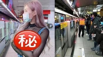掉出來了!「超兇口罩妹」捷運被捕獲 上萬網暴動急備份