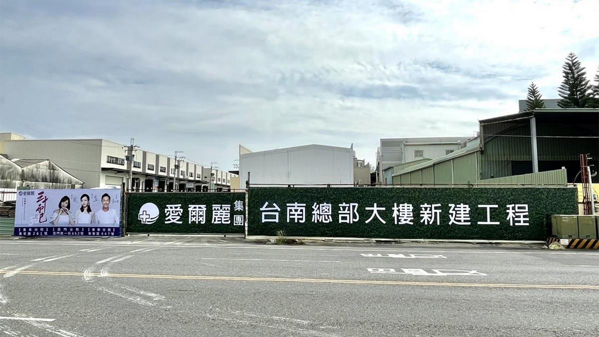 常如山:愛爾麗台南超頂級總部  打造讓世界驕傲的建築