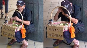 「妻亡無子女」爺賣玉蘭花惹心疼 永和人爆內幕:別被騙了