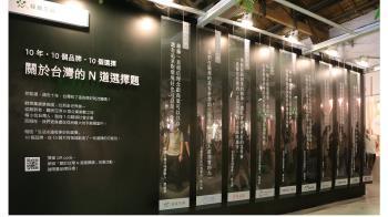 綠藤生機 10 週年策展 集結 10 品牌談台灣共好