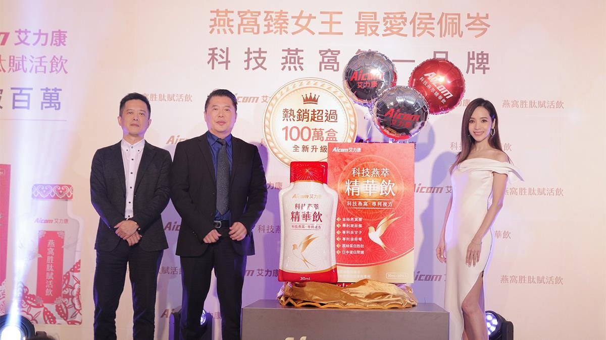 科技燕窩掀時尚保養風潮  Aicom攜手侯佩岑推出全新升級版「科技燕萃精華飲」