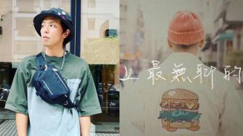 小鬼新歌MV曝光!「小怪獸」背影出現...網淚崩了