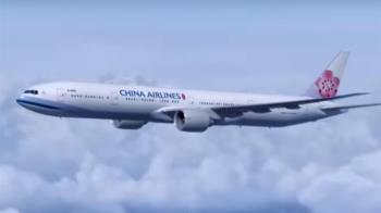 華航機身新塗裝曝光 CHINA AIRLINES字樣縮小
