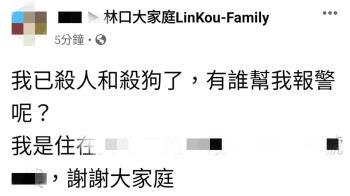 「我殺人有誰能報警」林口男在社團發文 警方循線火速逮人