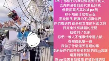公審情侶IG遭出征 「假亡美」發長文譙:當我塑膠?