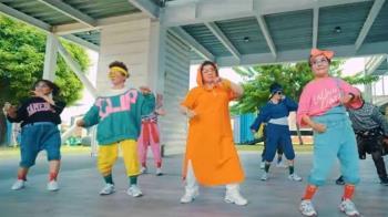 加起來超過1萬6308歲公嬤尬街舞 MV驚豔網友