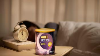 92%消費者實測「睡前牛奶 好眠有感」 克寧晚安奶粉全新上市