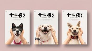 主角就是狗狗! 《十二夜2》海報讓牠們說故事