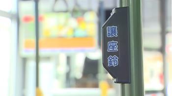 公車設「讓座鈴」 乘客有需求「動手不動口」避糾紛