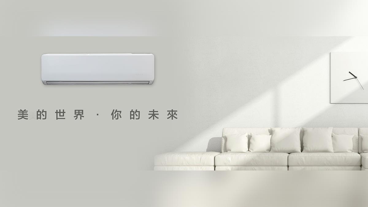 白色家電巨頭『Midea美的』攜手台灣代理商宇暉科技及美迪一同節能