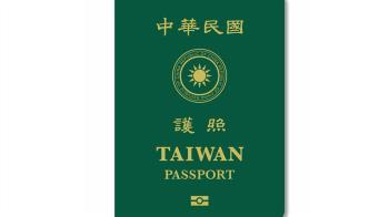 新版護照來了!明年1/11發行 當天申辦有小禮物