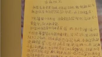 小五男童「求救信」盼修老屋 幼幼基金會撥款救助