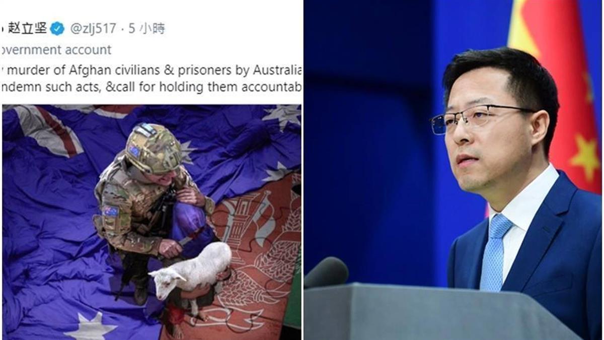 推特「假圖」諷澳軍殺阿富汗人!澳總理要求趙立堅刪文道歉