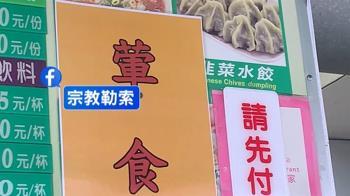 12年一次埔里建醮!全鎮吃素一周 葷食店家遭公審