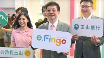 玉山銀行e.Fingo 打造數位金融創新服務