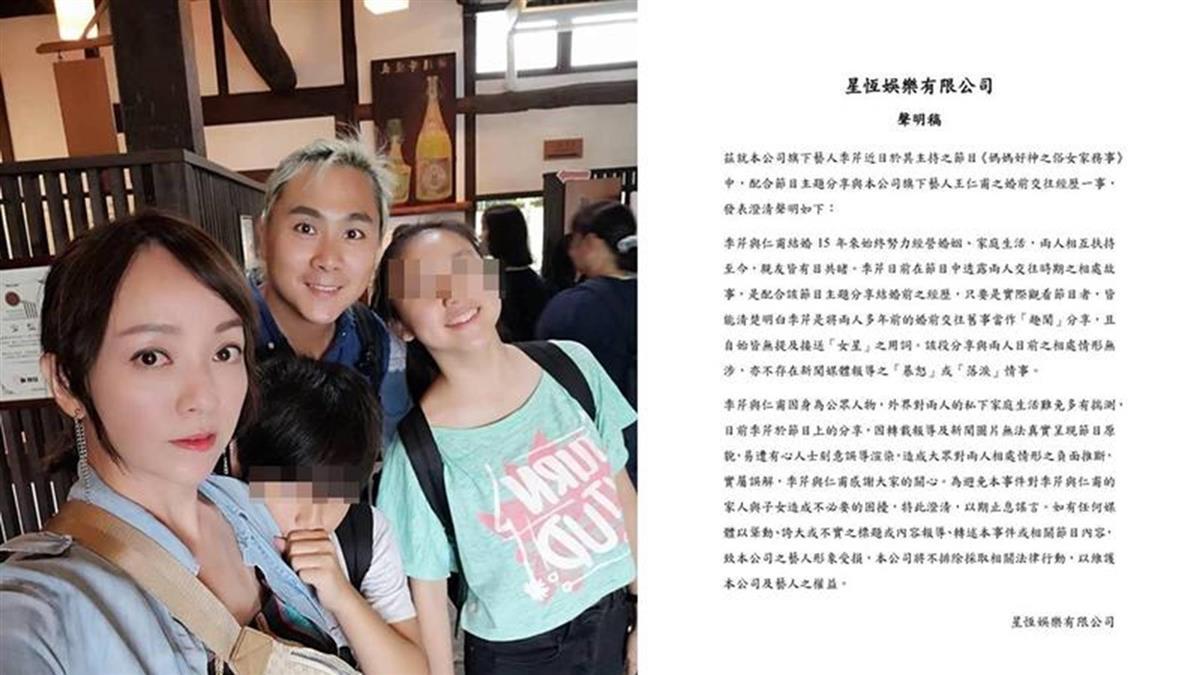 王仁甫遭季芹抓包偷載女人 事件渲染緊急喊告