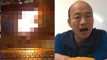 男子電視台前自焚 韓國瑜嗆民進黨:人民血淚你聽見了嗎?
