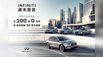 INFINITI限時推出酬賓回饋!入主全車系享高額100期0利率或最高價值30萬優惠