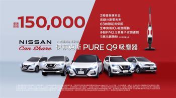 「NISSAN Can Share」限時分享精品好禮!最高優惠總價值15萬