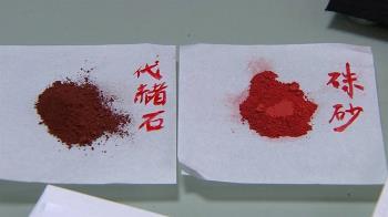 獨/不只台灣禁用!美國等國家早禁藥物中使用硃砂
