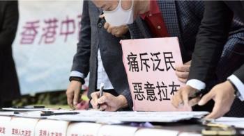 香港立法會建制派議員:我們絶對可以投反對票,也會討價還價