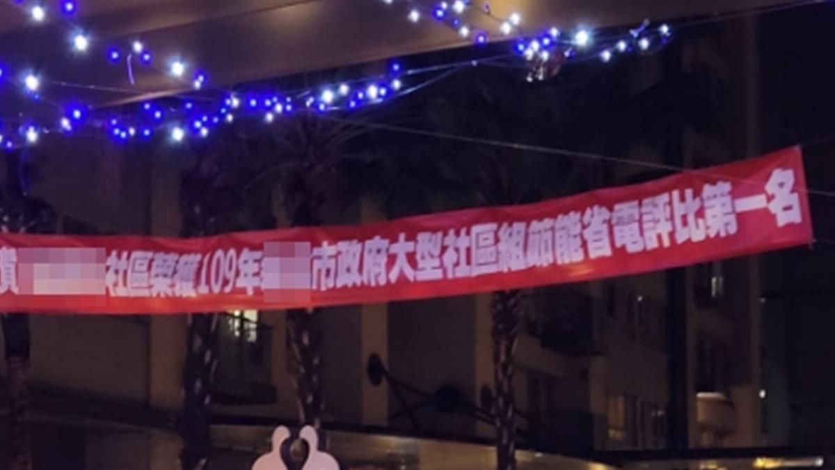 省電比賽奪冠!社區掛布條慶祝 網:剛得名就浪費?