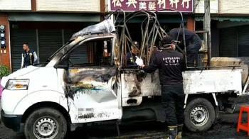 台南炮車燒成火球!8歲女童慘死車上 爸見屍跪地痛哭