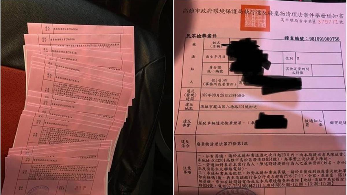 高雄男哈菸2小時還亂丟!狂收22張罰單 檢舉人賺翻
