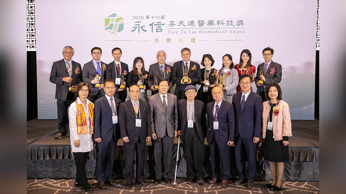 2020第16屆永信李天德醫藥科技獎頒獎典禮