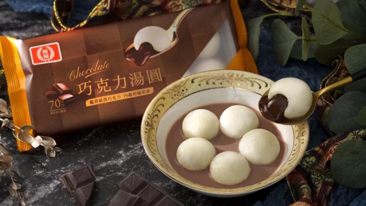 網怒抵制!捲性騷風波 桂冠宣布停產「巧克力湯圓」